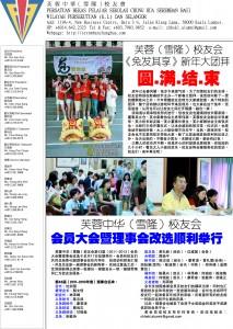 会讯 2011-08 - 第一页