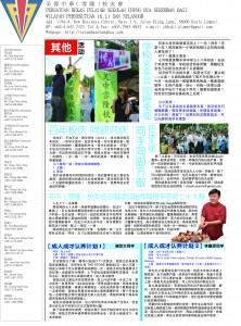 会讯 2011-08 - 第二页